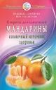 Мандарины - солнечный источник здоровья. Секреты долгожителей